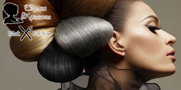 -70% на услуги для волос в салоне Li-Lak