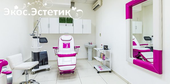-86% на косметологию в клиниках «Экос-Эстетик»
