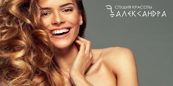 -65% на услуги для волос в салоне «Aлександра»