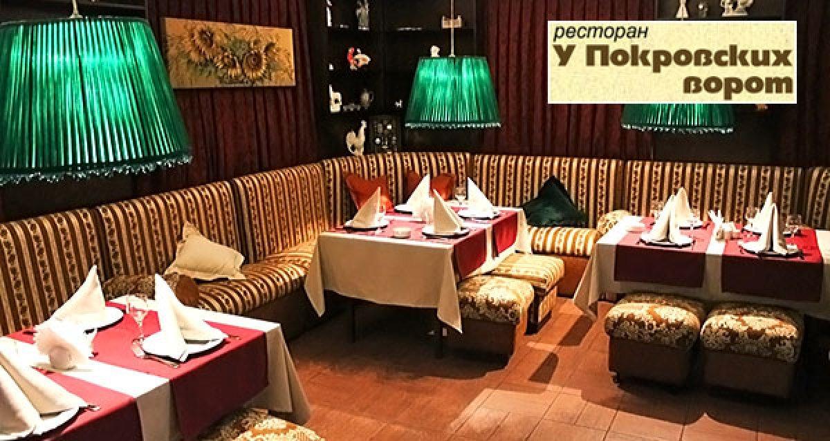 уплачиваемый ресторан покровские ворота москва дней