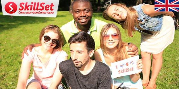 Начните обучение английскому бесплатно! Скидка 100% на изучение английского языка для детей и взрослых!