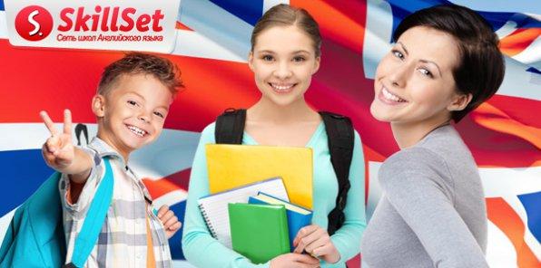 Попробуйте обучение до оплаты! 3 занятия английским с носителями бесплатно + скидки на продолжение обучения для детей и взрослых!