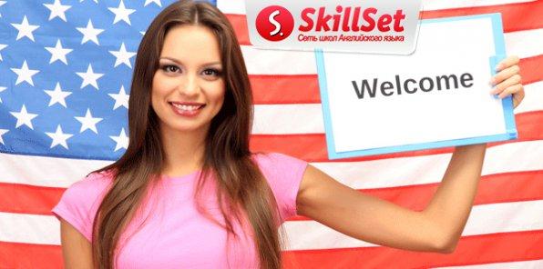 4900 р. за год изучения английского для детей, подростков и взрослых в честь открытия новых филиалов SkillSet!