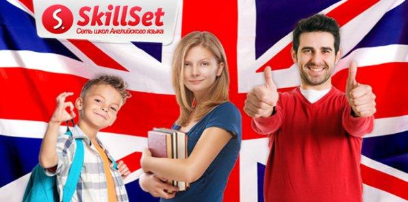Выиграйте 3 месяца бесплатного изучения английского языка или скидку на обучение в сети школ SkillSet! Оставьте заявку прямо сейчас!