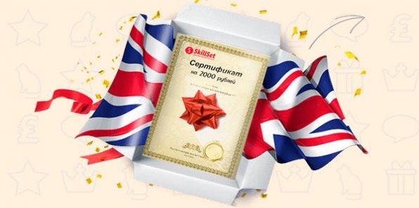 Экономьте и получайте! Скидка 100% на изучение английского языка + сертификат на 2000 р. в подарок! Действуйте!